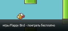 игры Flappy Bird - поиграть бесплатно