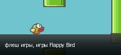 флеш игры, игры Flappy Bird