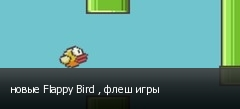 новые Flappy Bird , флеш игры