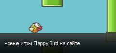 новые игры Flappy Bird на сайте