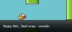Flappy Bird , flash ���� - ������