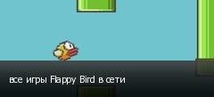 все игры Flappy Bird в сети