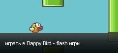 играть в Flappy Bird - flash игры