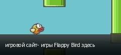 игровой сайт- игры Flappy Bird здесь