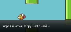 играй в игры Flappy Bird онлайн