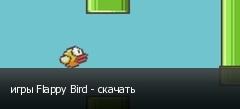 игры Flappy Bird - скачать