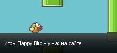 игры Flappy Bird - у нас на сайте