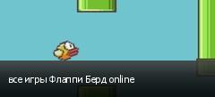 все игры Флаппи Берд online