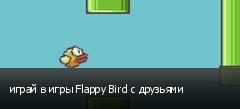 играй в игры Flappy Bird с друзьями