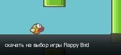 скачать на выбор игры Flappy Bird