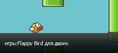 игры Flappy Bird для двоих