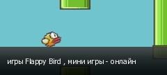 игры Flappy Bird , мини игры - онлайн