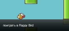 поиграть в Flappy Bird