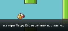 все игры Flappy Bird на лучшем портале игр