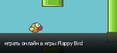 играть онлайн в игры Flappy Bird