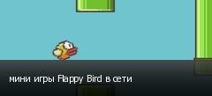 мини игры Flappy Bird в сети