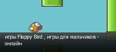 игры Flappy Bird , игры для мальчиков - онлайн