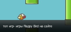 топ игр- игры Flappy Bird на сайте