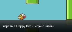 играть в Flappy Bird - игры онлайн