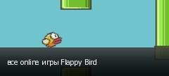 все online игры Flappy Bird