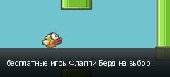 бесплатные игры Флаппи Берд на выбор