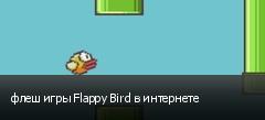 флеш игры Flappy Bird в интернете