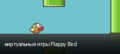 виртуальные игры Flappy Bird