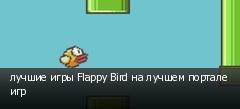 лучшие игры Flappy Bird на лучшем портале игр