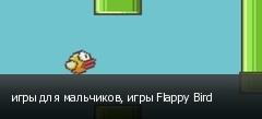 игры для мальчиков, игры Flappy Bird