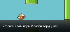 игровой сайт- игры Флаппи Берд у нас