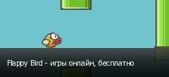 Flappy Bird - игры онлайн, бесплатно