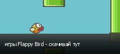 игры Flappy Bird - скачивай тут