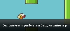 бесплатные игры Флаппи Берд на сайте игр