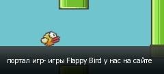 портал игр- игры Flappy Bird у нас на сайте