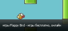 ���� Flappy Bird - ���� ���������, ������
