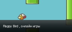 Flappy Bird , онлайн игры