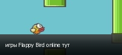 игры Flappy Bird online тут