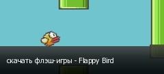 скачать флэш-игры - Flappy Bird
