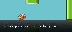 флеш игры онлайн - игры Flappy Bird
