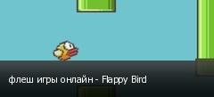 флеш игры онлайн - Flappy Bird
