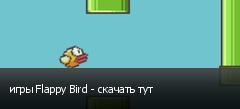 игры Flappy Bird - скачать тут
