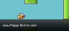 игры Flappy Bird по сети