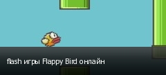 flash игры Flappy Bird онлайн