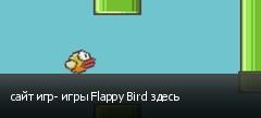 сайт игр- игры Flappy Bird здесь