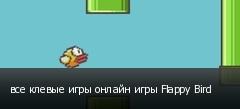 все клевые игры онлайн игры Flappy Bird