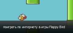поиграть по интернету в игры Flappy Bird