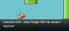 игровой сайт- игры Flappy Bird на нашем портале