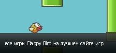 все игры Flappy Bird на лучшем сайте игр