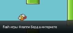 flash игры Флаппи Берд в интернете