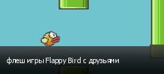 флеш игры Flappy Bird с друзьями
